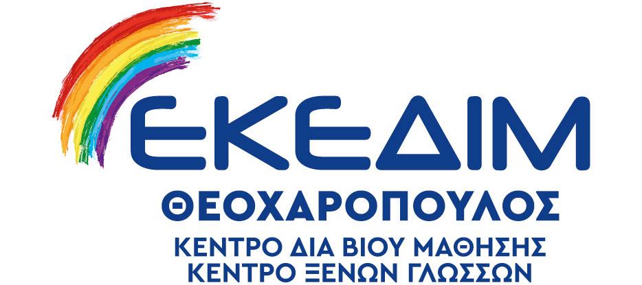 ΕΚΕΔΙΜ Βέροιας Θεοχαρόπουλος